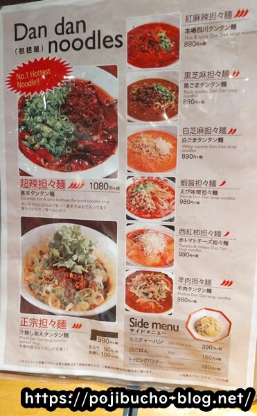 紅虎餃子房札幌パルコ店の担々麺のメニューの画像