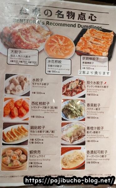 紅虎餃子房札幌パルコ店の点心のメニュー画像