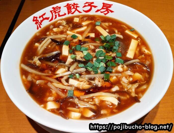 紅虎餃子房札幌パルコ店の酸辣湯麺の画像