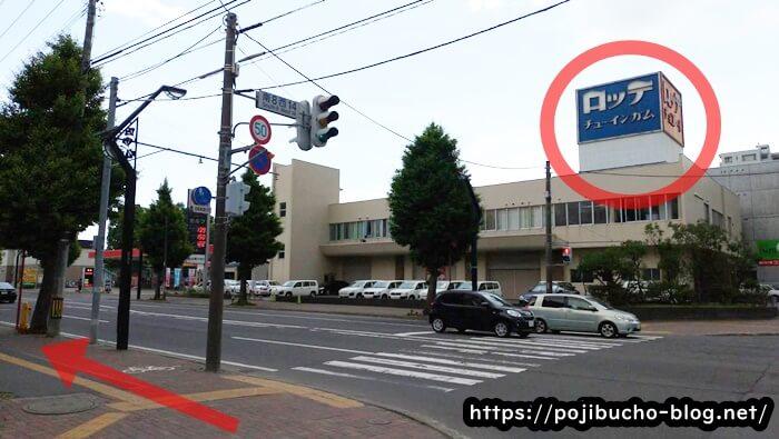 西屯田通りスープカレー本舗に向かう道の目印の画像