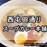 西屯田通りスープカレー本舗のアイキャッチ画像