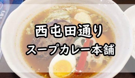 西屯田通りスープカレー本舗のグルメレポとアクセス・営業時間の情報まとめ【札幌スープカレー】