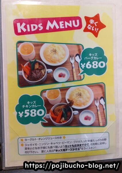 西屯田通りスープカレー本舗のキッズメニューの画像