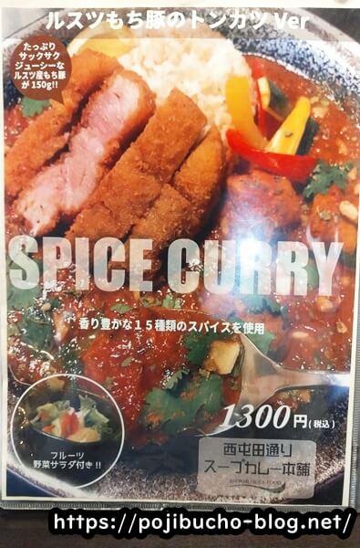 西屯田通りスープカレー本舗のスパイスカレーのメニューの画像