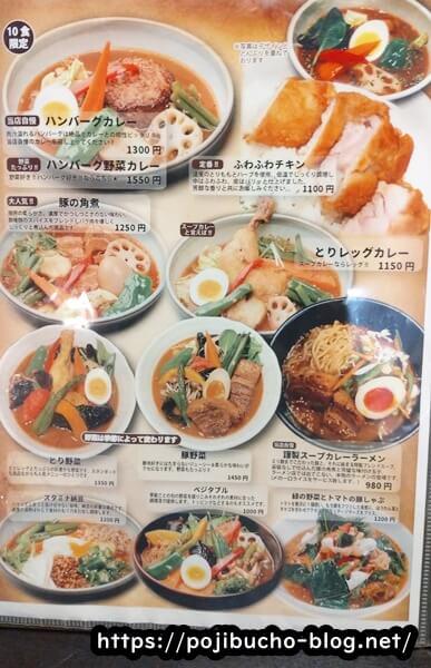 西屯田通りスープカレー本舗のスープカレーメニューの画像