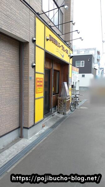 西屯田通りスープカレー本舗の外観の画像