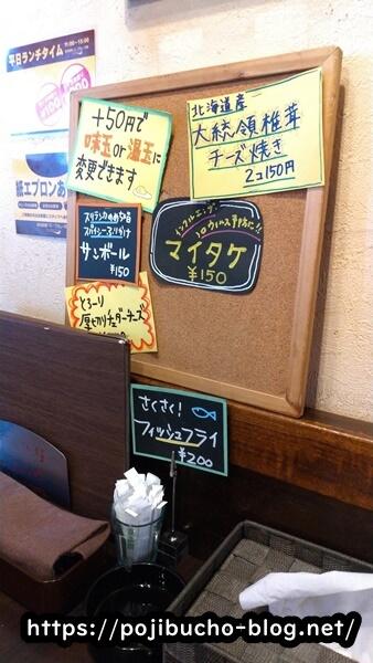 西屯田通りスープカレー本舗の店内ボードのメニューの画像