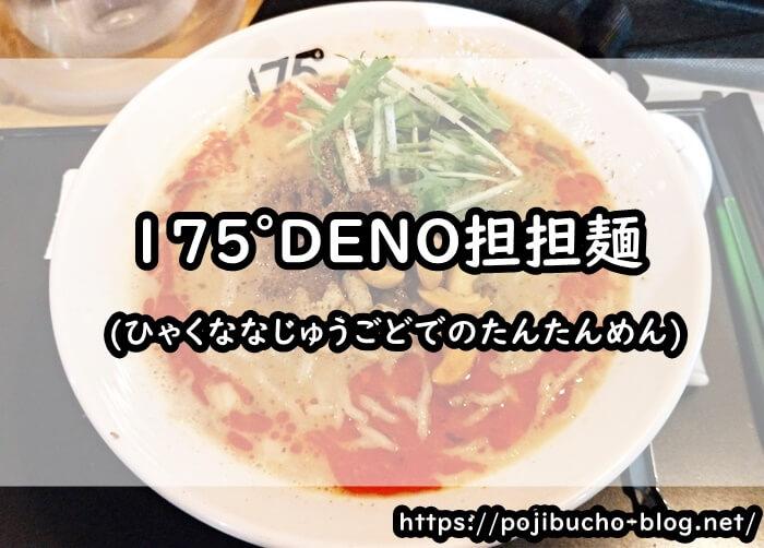 175°DENO担担麺のアイキャッチ画像