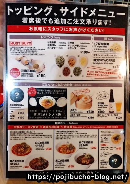 175°DENO担担麺のトッピングとサイドメニューの画像