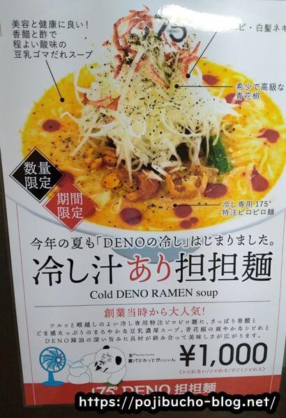 175°DENO担担麺の冷やし汁あり担担麺のメニューの画像