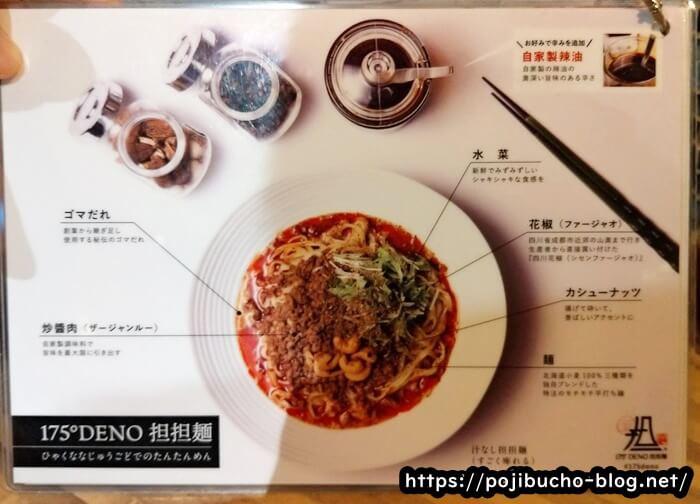 175°DENO担担麺の説明画像