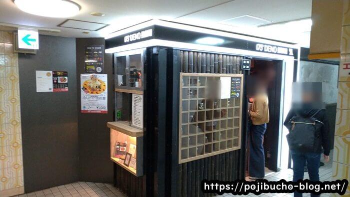 175°DENO担担麺札幌北口店の外観の画像