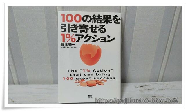 100の結果を引き寄せる 1%アクション