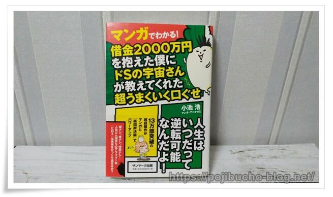 マンガでわかる!借金2000万円を抱えた僕に ドSの宇宙さんが教えてくれた 超うまくいく口ぐせ