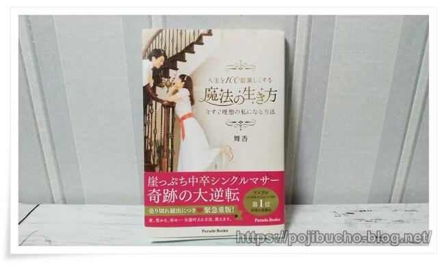 舞香さん著書「人生を100倍楽しくする 魔法の生き方 今すぐ理想の私になる方法」