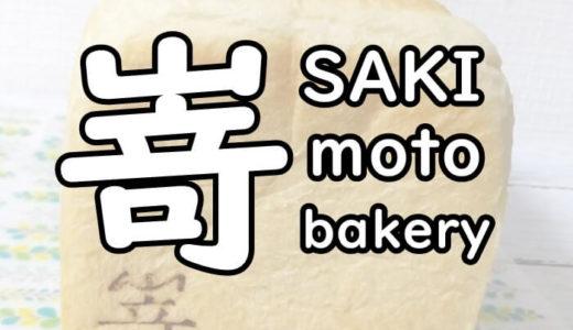 嵜本ベーカリー札幌南13条店のグルメレポとアクセス・営業時間の情報まとめ