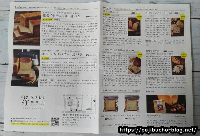嵜本の商品ラインナップ
